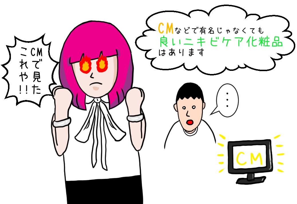 nikibi_cm