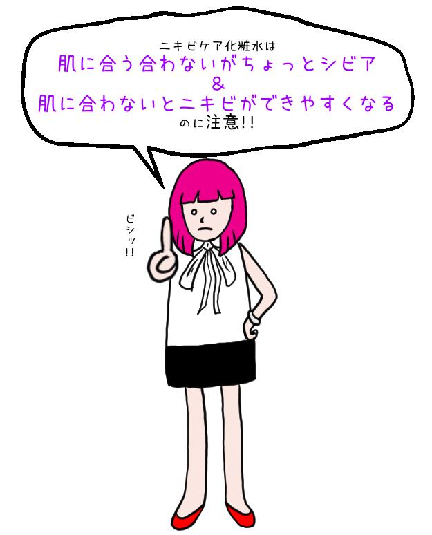 nikibi_keshosui005