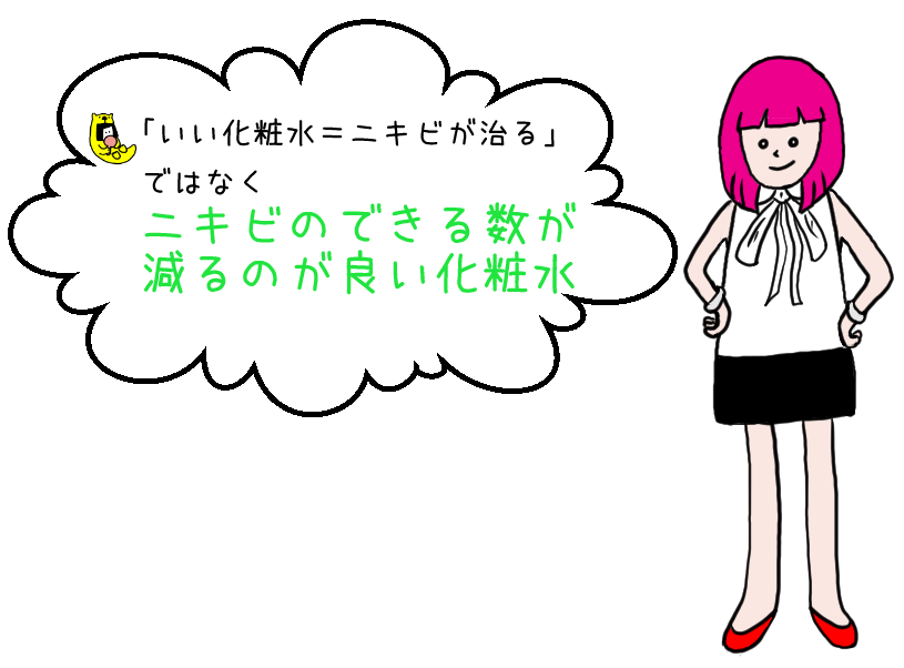 nikibi_keshosui007