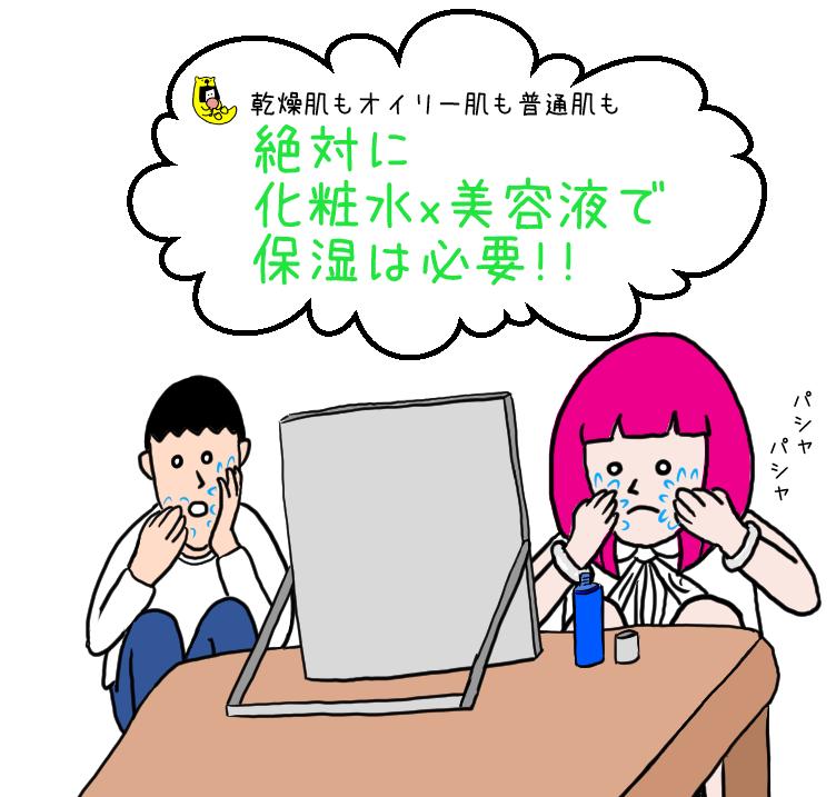 nikibi_keshosui_002b