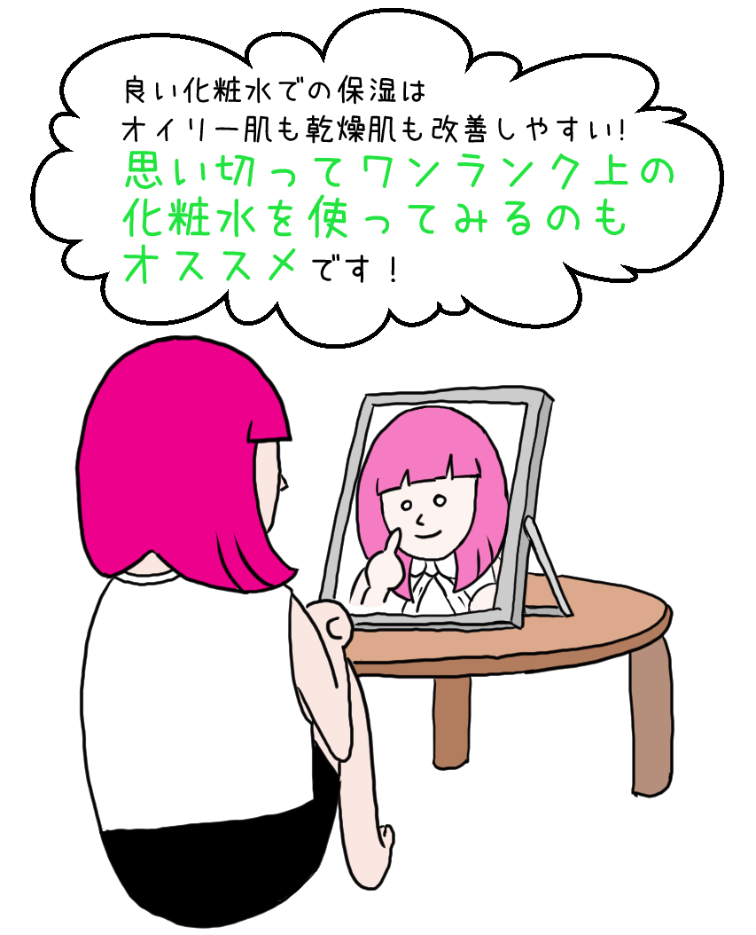 nikibi_keshosui_003b