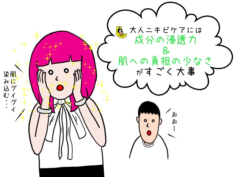 nikibi_keshosuo004