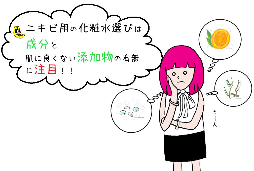 nikibi_keshousui_seibun
