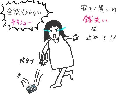 t_yasumono
