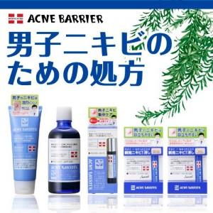 mens_acne