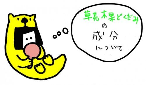 js_seibun