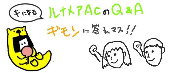 qa_lunamea