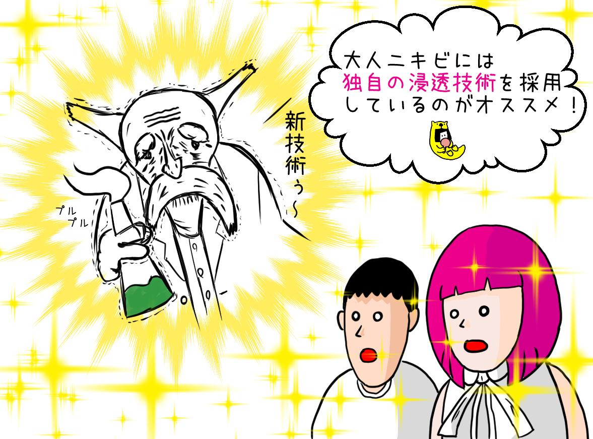 nikibi_sengan007