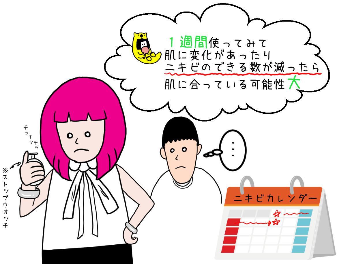nikibi_top006