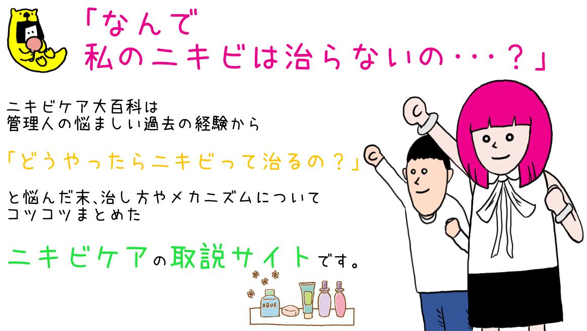 nikibicare_top