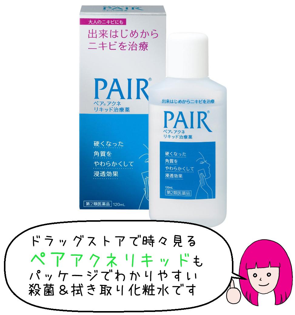 pair_point001