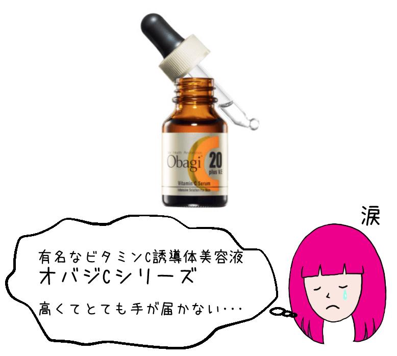 bitaminc_obaji