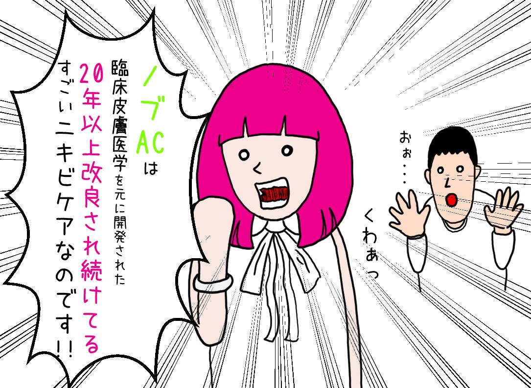 nov_ac_point