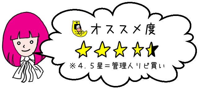 star_4.5