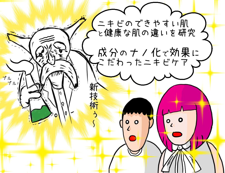 runamea_kodawari002